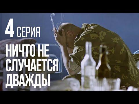 НИЧТО НЕ СЛУЧАЕТСЯ ДВАЖДЫ. Серия 4. 2019 ГОД!