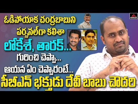 TDP Activist Devi Babu Chowdary About Nara Lokesh & Jr NTR In Politics | Chandrababu | Mirror TV
