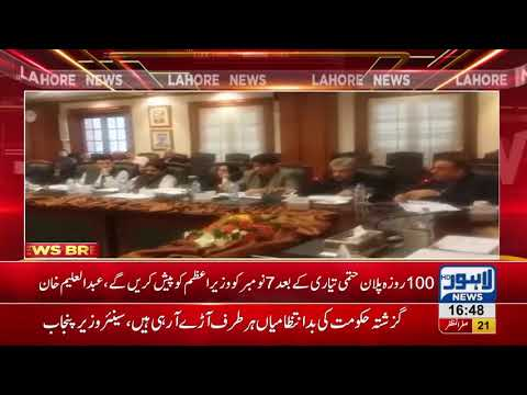 100 days plan to be presented to PM on November 7: Aleem Khan