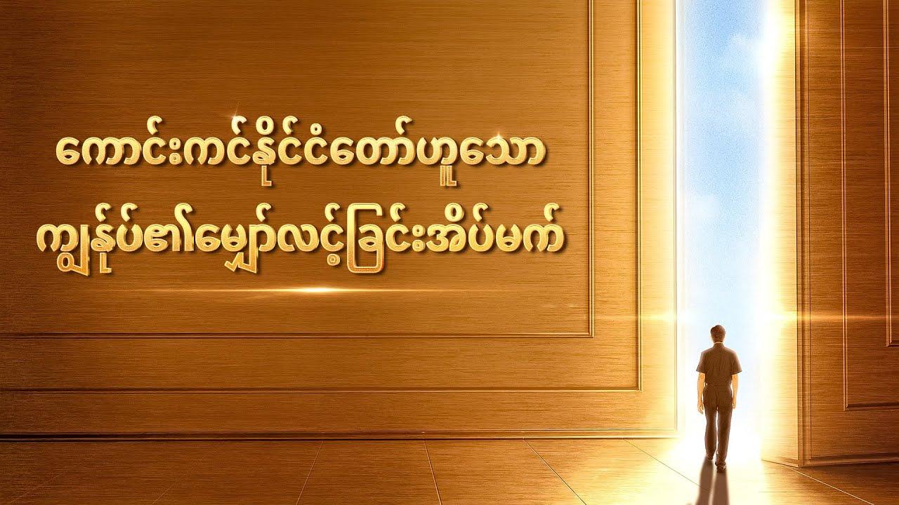 Christian Movie (ကောင်းကင်နိုင်ငံတော်ဟူသော ကျွန်ုပ်၏မျှော်လင့်ခြင်းအိပ်မက်) | Myanmar Subtitles