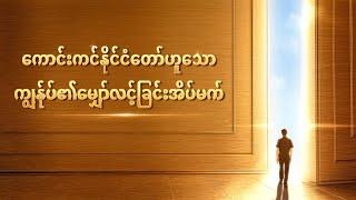 Myanmar Christian Movie 2018 (ကောင်းကင်နိုင်ငံတော်ဟူသော ကျွန်ုပ်၏မျှော်လင့်ခြင်းအိပ်မက်)