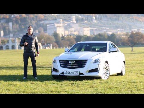 New Cadillac CTS 2016 Review Кадиллак СТС 2016 Тест Драйв. Игорь Бурцев