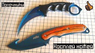 CIMA и Коготь - Косплей Китайские Ножи
