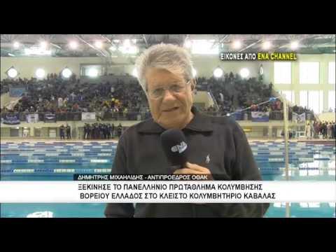 Ξεκίνησε το πανελλήνιο πρωτάθλημα κολύμβησης βορείου Ελλάδος στο κλειστό κολυμβητήριο Καβάλας