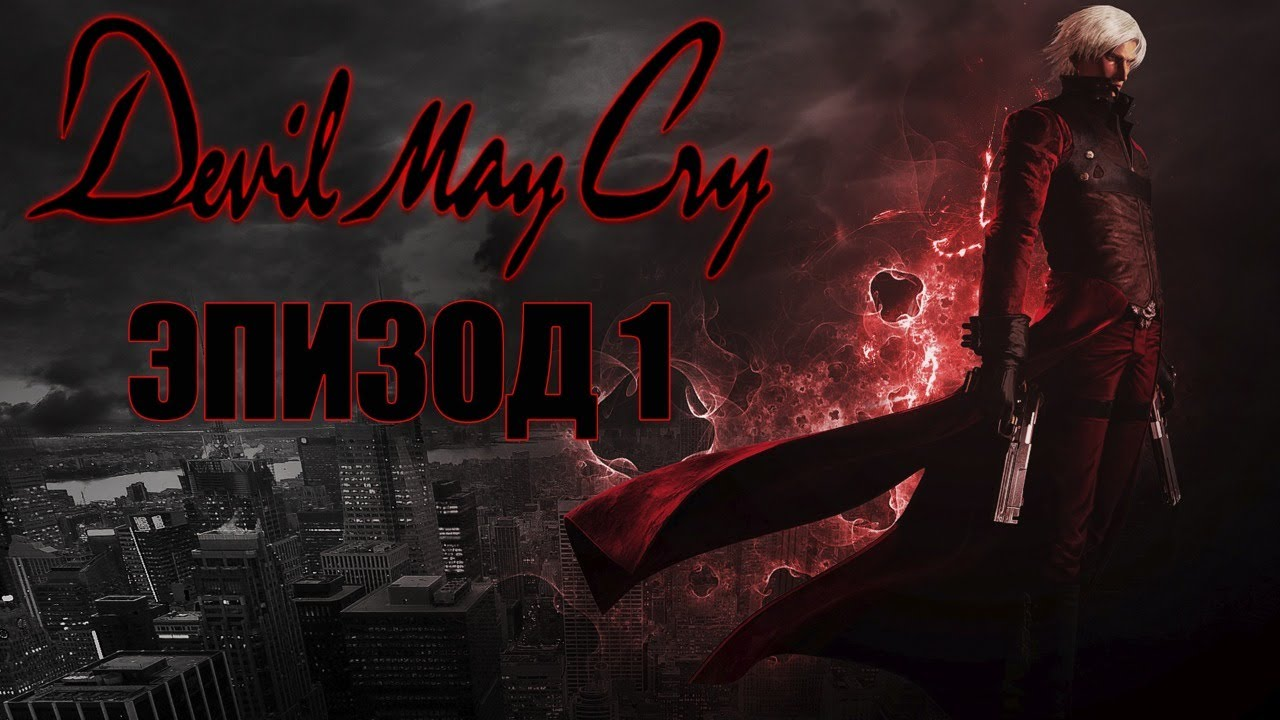 Devil May Cry - Эпизод 1 [Steam Edition | HD Remastered]