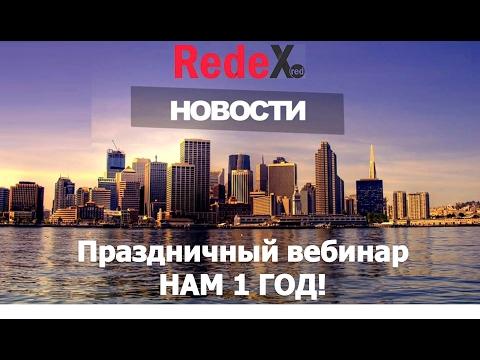 #RedeX. НАМ 1 ГОД ПЛАНЫ КОМПАНИИ НА 2017 год