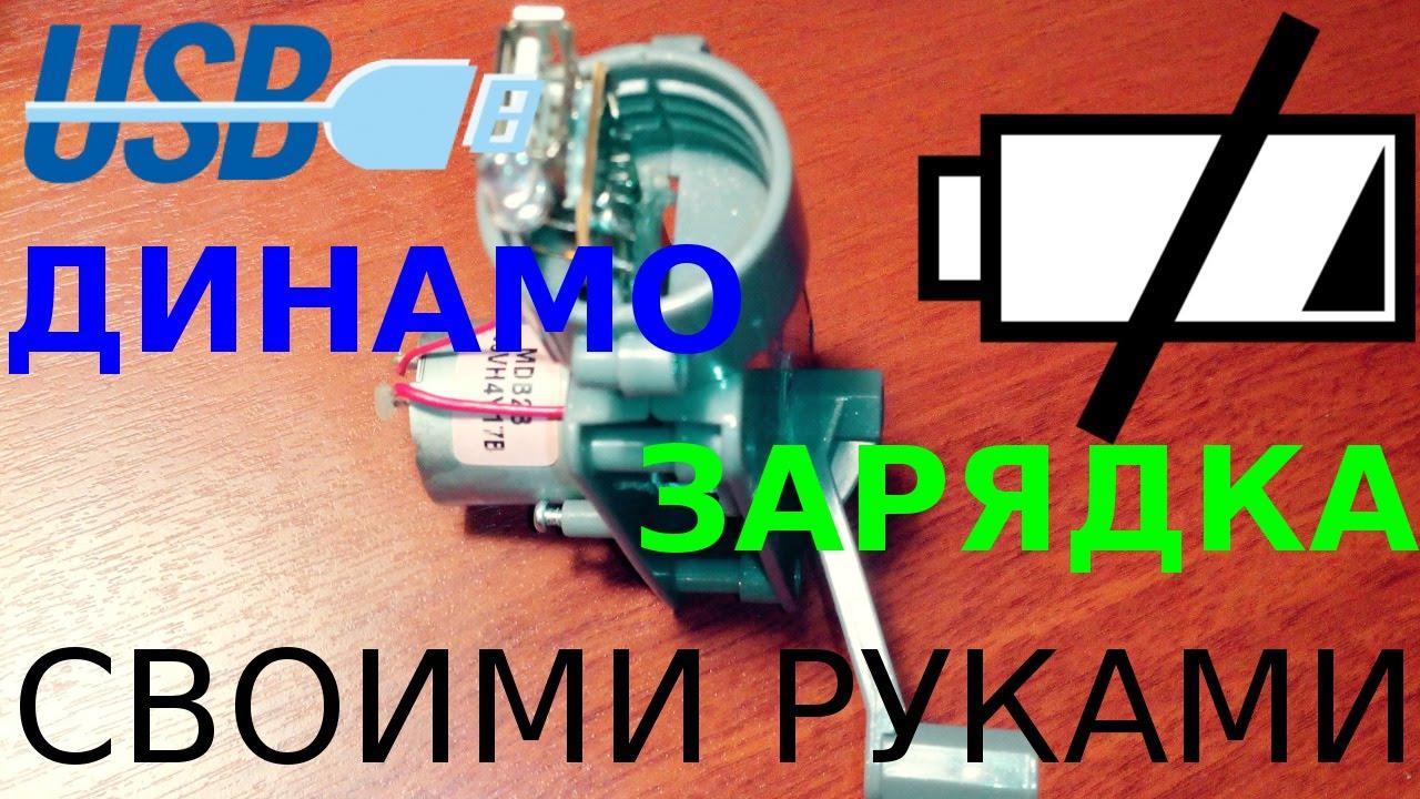 ручная динамо-машина для зарядки