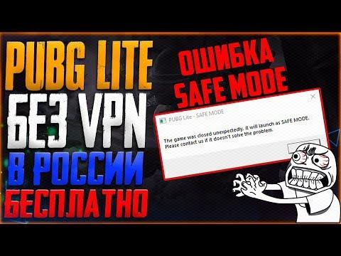 ПУБГ ЛАЙТ🔧ОШИБКА SAFE MODE Pubg Lite Safe Mode как исправить NVIDIA БЕЗ ВПН