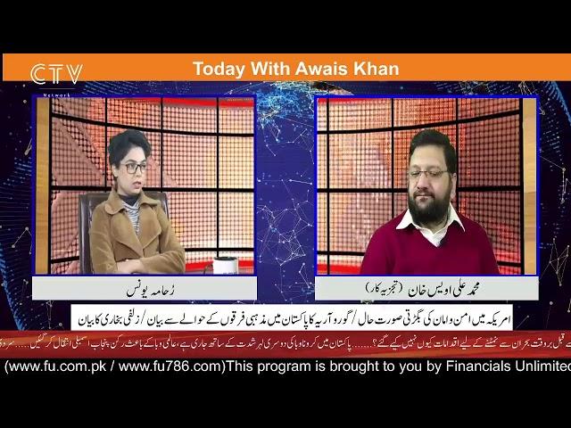 Today With Awais Khan | America current situation | Zulfi Bukhari statement
