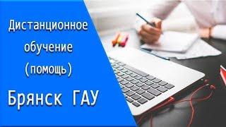 ГАУ (Брянск):  дистанционное обучение, личный кабинет, тесты