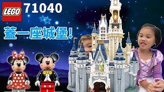 蓋一座城堡吧 樂高積木 迪士尼城堡 灰故娘的城堡 迪士尼公仔玩偶 lego 71040 disney castle 玩具開箱一起玩玩具Sunny Yummy Kids TOYs