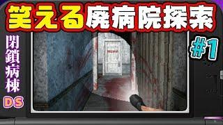 次の動画→https://youtu.be/FKjBH6RajpY 続編dementium2→https://youtu....
