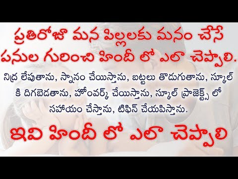 house-hold-chores-in-hindi-through-telugu-part-2-|-spoken-hindi-through-telugu-|-hindi-lessons