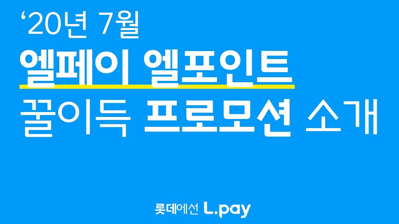 👍🏻7월 엘페이 엘포인트 프로모션 소개!