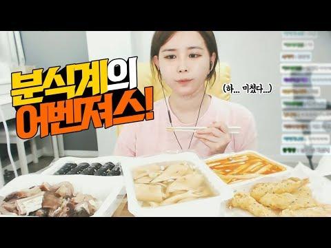 김이브님♥떡볶이+새우튀김+어묵+순대+꼬마김밥 먹방!!