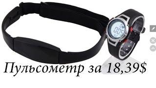 Посылка с AliExpress.Пульсометр Heart Rate Monitor.Обзор распаковки.