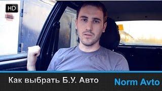Как проверить автомобиль б.у. при покупке