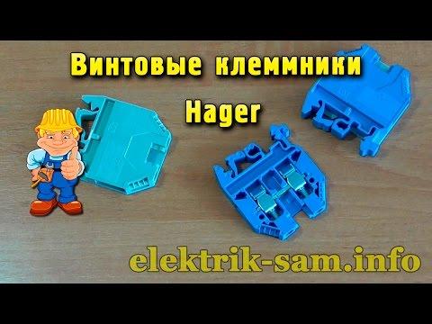 Винтовые клеммники Hager - обзор