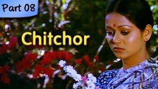 Chitchor - Part 08 of 09 - Best Romantic Hindi Movie - Amol Palekar, Zarina Wahab
