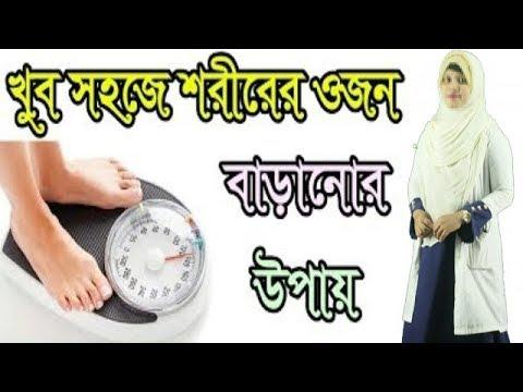 ওজন বাড়ানোর উপায় l how to gain weight l BD Bangla Health Tips l Dr. Farhana Nepu l