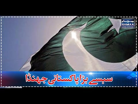 Sabse Bara Pakistani Jhanda Samaa Tv 05 August 2017 Youtube
