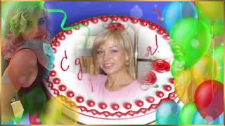 Фото С Днем рождения Лилия