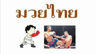 เพลงมวยไทย