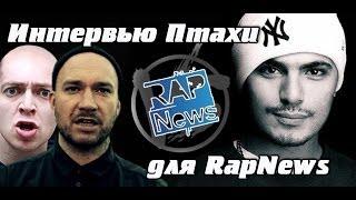 Интервью Птахи для RapNews (Альбом, CENTR, Oxxxymiron, VERSUS)
