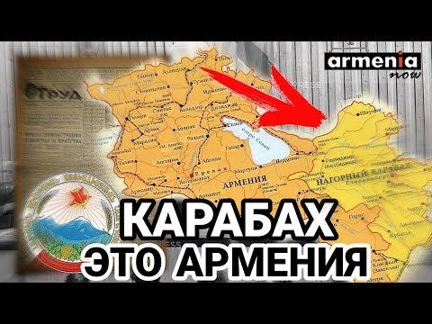 ФАКТЫ для азербайджанцев! Нагорный Карабах официально был частью Армении еще в 1921 году