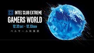 Intel® Club Extreme では、2015年12月12日(土) - 13日(日) の2日間に渡...