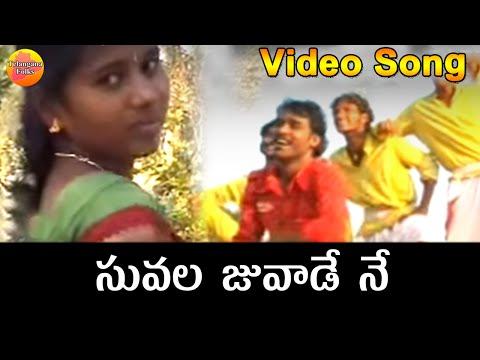 Suvala juvade ne - Janapadalu   Latest Telugu Folk Video Songs HD