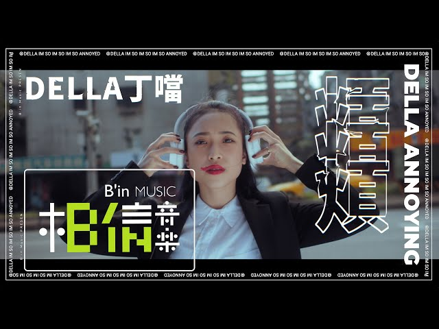Della丁噹 [ 煩 Annoying ] Official Music Video