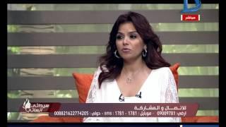 برنامج سيداتي انساتي | قصة حب بين شيماء و