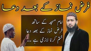 Farz namaz kay baad dua ? By Maulana Fida-ur-Rehman