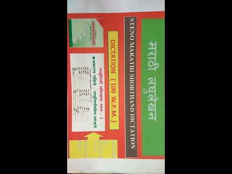 Marathi Dictation Words