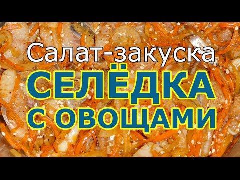 Салат-закуска с селёдкой и овощами | Простой рецепт хоть на каждый день