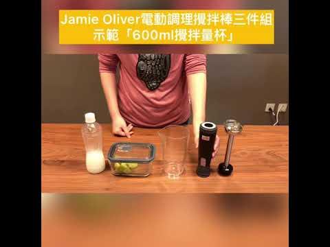 全聯傑米奧利佛Jamie Oliver電動調理攪拌棒三件組 - YouTube