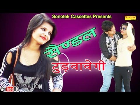 Sandel Maregi | Tarun, Sunil Hooda, Varsha Guliya, TR Music | Haryanvi Song