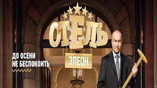 Сериал Отель Элеон - Кадры со Съемок | 1 Сезон (2016)