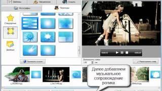 Как сделать видео из фотографий и музыки(Видеоурок о возможностях создания музыкального клипа из фотографий в программе ФотоШОУ., 2011-06-15T12:59:50.000Z)