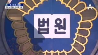 """9시간째 영장 심사…박근혜 """"결백하다"""" thumbnail"""