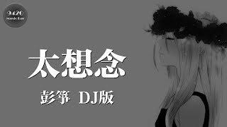 彭箏 - 太想念(DJ版)「那愛過的心還在祈禱再見一面」動態歌詞版