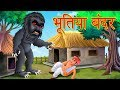 Download Video भूतिया काला बन्दर | Horror Story | Ghost Monkey Attack | Hindi Stories | Dream Stories TV MP4,  Mp3,  Flv, 3GP & WebM gratis