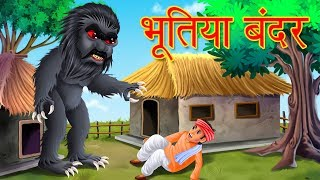 भूतिया काला बन्दर | Horror Story | Ghost Monkey Attack | Hindi Stories | Dream Stories TV