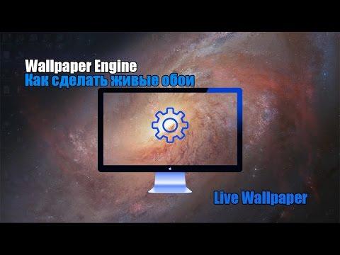 Как создать живые обои . Что такое Wallpaper Engine в Steam