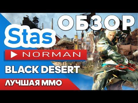 🎮 😍 Подробный обзор Black Desert Online на PS4 Pro 🙌 | *24 часа от релиза*