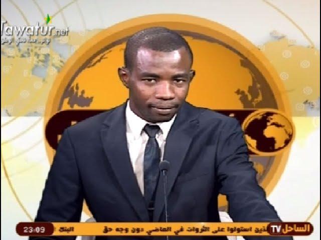 نشرة أخبار قناة الساحل 28-05-2017- سيدي محمد جاكانا