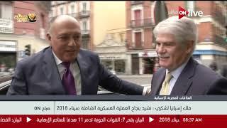صباح ON - ملك إسبانيا لوزير الخارجية: نشيد بنجاح العملية العسكرية الشاملة سيناء 2018