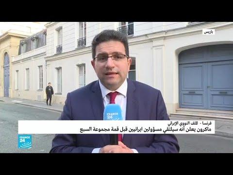 ماكرون يعلن استقبال مسؤولين إيرانيين قبل قمة مجموعة السبع  - نشر قبل 2 ساعة
