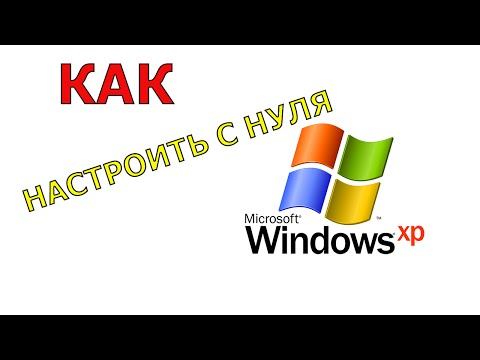 Настройка Windows Xp с нуля после установки